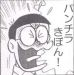 1月2or3日にNAGOMIオフしる!