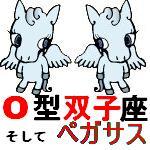 O型双子座そしてペガサス