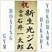 横浜光ボクシングジム