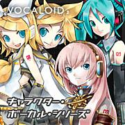 VOCALOID2プロデューサーの集い