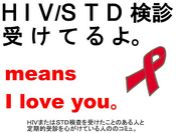HIV/STD検査受けてるよ。