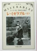 レ・ミゼラブル(小説)