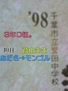誉田中98'卒、集合!