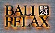 BALI  RELAX六本木
