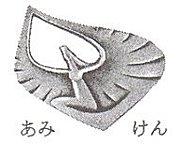 毛糸・レース編物技能検定
