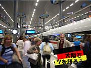 大阪でドイツを語ろう!