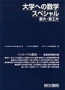 【受験の】受験数学【登竜門】