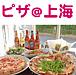 上海で美味しいピザを食べよう!