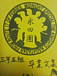 沼田女子高2004卒★永田團★