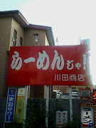 らーめんじゃ!川田商店