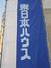 東日本ハウス