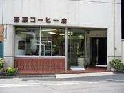斉藤コーヒー店