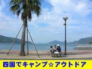 四国でキャンプ☆アウトドア