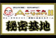 A-yan!!ヒミツキチプロジェクト