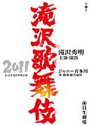 滝沢歌舞伎2011〜千宮横二〜