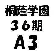 桐蔭学園 36期A3