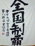 帝京大学JUDO部