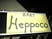 Bar? heppoco 本庄