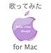 歌ってみた@Macユーザー
