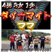 """4男3女1夫""""ダイナマイトママ"""""""