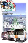 札幌市営交通