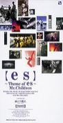 【es】 〜Theme of es〜