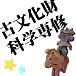 奈良教育大学 古文化財科学専修