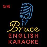 Bruce@赤レンガ通り
