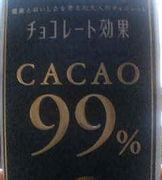CACAO 99%