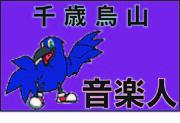 千歳烏山 ☆ 音楽人