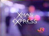 『クリスマスエクスプレス』CM
