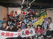 横浜乃風×風一族