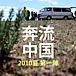 奔流中国2010夏モンゴル一陣