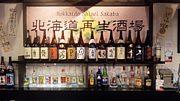 北海道再生酒場 From 山桜桃