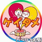 ゲイタメ(1983年度)