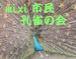 mixi市民 略称:孔雀の会