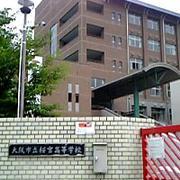 ☆大阪市立桜宮高等学校☆
