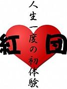 ☆★2008年 城東高校紅団★☆