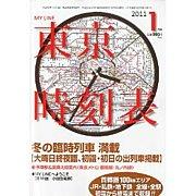 MY LINE 東京時刻表