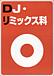 DJ リミックス科♪(TAG & TMC)