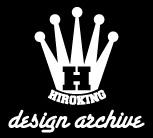 HIROKINGデザインアーカイブス