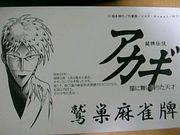 伊藤家麻雀格闘倶楽部