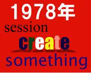 1978年何かしたい!!
