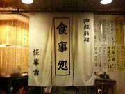 沖縄料理「佳華雪」