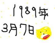1989年3月7日生まれの方〜♪