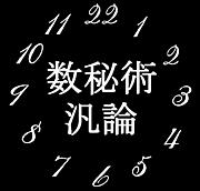 数秘術汎論(Numerology)