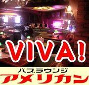 We love 渋谷 アメリカン