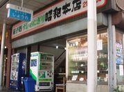 昭和食堂mixi支店