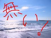 海が・・・無い!