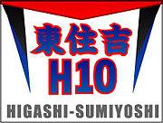 ☆東住吉中学校 H10年度卒☆